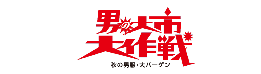株式会社丸広百貨店 男の大市ブログ