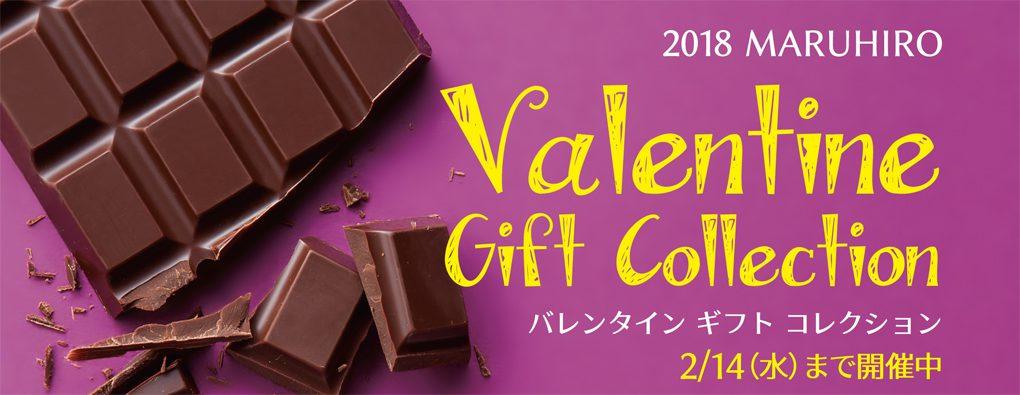 株式会社丸広百貨店 バレンタインブログ
